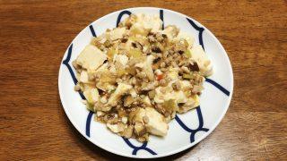 ご飯が進む!料理初心者が作る「基本の麻婆豆腐」レシピ