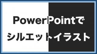 【画像で解説】シルエットイラストをPowerPointで20分で作る方法