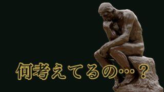 【解説】オーギュスト・ロダン『考える人』は何を考えている?
