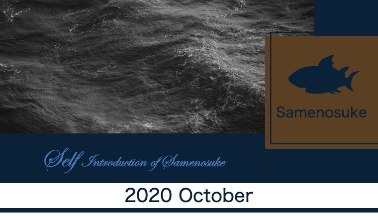 202010サメの助自己紹介アイキャッチ