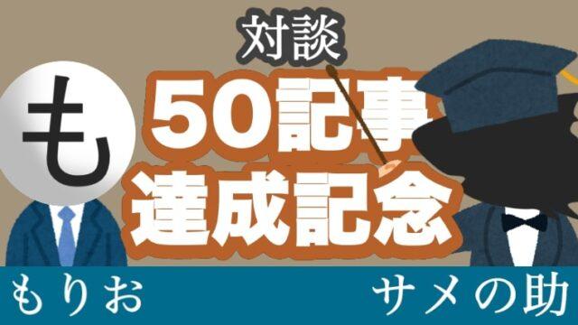 【アクセス数公開】ブログ50記事達成記念対談
