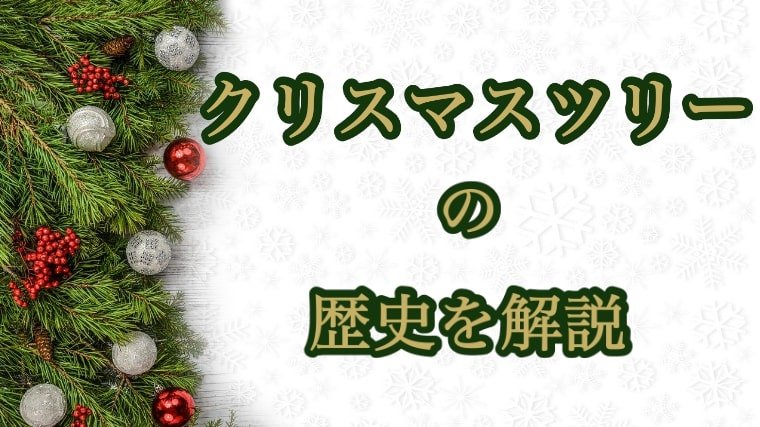 クリスマスツリーの歴史、由来、起源とは?3段階で解説してみた!